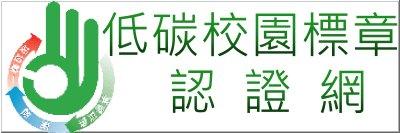http://ww2.anjh.tn.edu.tw/103/Low_carbon/index.html