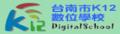 台南市K12數位學校