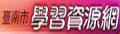 台南市學習資源網 pic