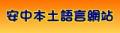 安中本土語言網站
